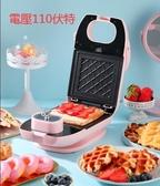 110v三明治機出國留學美國日本加拿大臺灣華夫餅烤面包機早餐爐 WJ【米家】