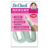 DR.CHECK網狀彈性繃帶(未滅菌)-手指