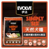 【力奇】Evolve 伊法 簡單6系列-天然犬糧-火雞肉餐,糙米&豌豆配方 12LB (A001E54)