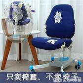 學習椅套 兒童分體椅子套轉椅套罩 彈力布藝升降座套 樂事館新品