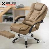 電腦椅 家用辦公椅可躺老板椅升降轉椅按摩擱腳午休座椅子XW 快速出貨