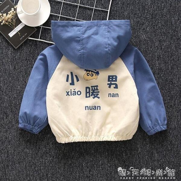兒童外套秋新款中小童洋氣夾克男童韓版外套女童秋季薄 晴天時尚館