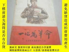 二手書博民逛書店罕見一心爲革命(一版一印)Y212829 中國青年出版社 出版1