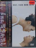 挖寶二手片-H15-017-正版DVD*國片【我的逍遙學伴】-竇智孔*林孟瑾*張少懷