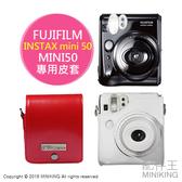 【配件王】FUJIFILM 富士 INSTAX MINI50 MINI 50S 拍立得 相機皮套 保護套 相機包