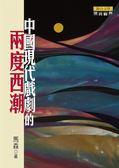 (二手書)中國現代戲劇的兩度西潮