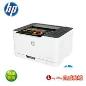 送行動電源+登錄送7-11$300~ HP Color Laser 150a 彩色雷射印表機