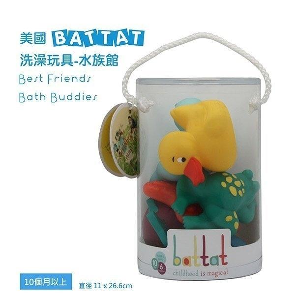 【美國B.Toys】洗澡玩具-水族館-Battat系列 299元