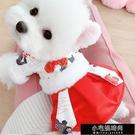 錦鯉襦裙秋冬裝加厚寵物狗狗貓咪小型犬泰迪比熊喜慶衣服 【全館免運】