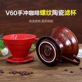 手沖咖啡壺陶瓷咖啡過濾杯細口壺滴漏式沖杯