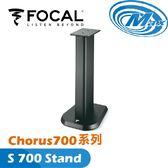 《麥士音響》 FOCAL Chorus700系列 S 700 Stand