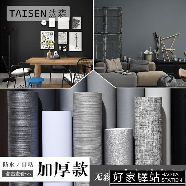 牆紙自黏灰色壁紙北歐牆貼裝飾臥室客廳房間揹景牆面傢俱翻新貼紙