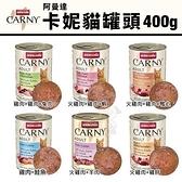 補貨中*KING*【單罐】ANIMONDA阿曼達 CARNY卡妮主食貓罐400g‧精選高品質的新鮮肉質‧貓罐頭