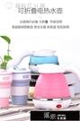 折疊式旅行電熱水壺燒水電熱小矽膠保溫迷你戶外便攜自動斷電日本  【全館免運】