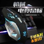 機械加重電競游戲USB電腦有線滑鼠呼吸發光宏定義LOL