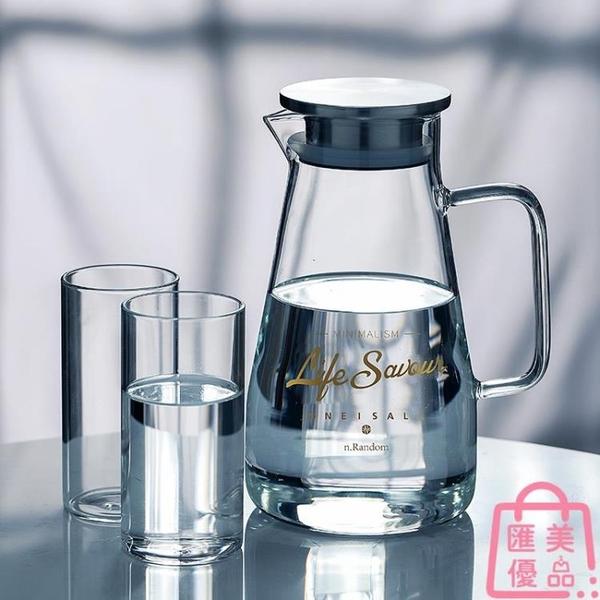 冷水壺玻璃涼水壺耐熱高溫扎壺晾白開水茶壺大容量水瓶【匯美優品】
