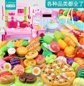 家家酒 可切水果兒童玩具女孩蔬菜切切樂套裝寶寶廚房做飯過家家披薩男孩YYP 町目家