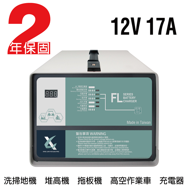 【CSP】12V17A充電器 電動堆高機 油壓車 電動油壓拖板車 FL 1217 1215 叉車充電器MF NF