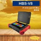 HBS-V8 8吋 800萬 觸控式 標準版 工程寶 監視器測試 工程測試 IP AHD CVI TVI 類比