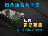 『四角加強防摔殼』華為 HUAWEI Nova 3i 氣墊殼 空壓殼 軟殼套 背殼套 背蓋 保護套 手機殼