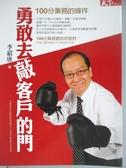 【書寶二手書T6/行銷_KPA】勇敢去敲客戶的門_李紹唐