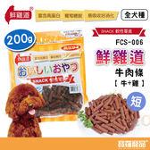 鮮雞道《短切牛肉條(牛+雞)》軟性零食FCS-006【寶羅寵品】