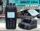 《飛翔無線》GREAT KING GK-D880 雙頻手持對講機 贈 假電池點煙線 手持麥克風〔彩色液晶 中文介面〕