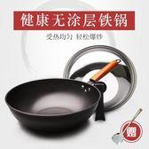 聖誕狂歡 電磁爐燃氣灶適用32平底熟鐵家用炒菜鍋