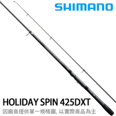 漁拓釣具 SHIMANO HOLIDAY SPIN 425DXT (遠投竿)