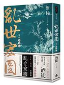 亂世宏圖 卷四 兵車行 / 酒徒