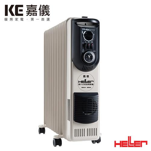 KE嘉儀 德國 HELLER 十片電子式葉片電暖爐 KE-210TF