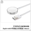 TOTU Apple watch 手錶磁力充電器 1-6代通用版 充電線 磁吸充電 1.5W快充 安全充電座
