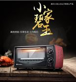 12升多功能迷你電烤箱家用烘焙烤蛋糕烤肉小烤箱 LX 220V 韓流時裳