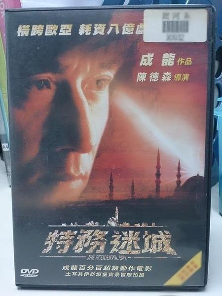 挖寶二手片-H03-023-正版DVD-華語【特務迷城】-成龍 徐若瑄 曾志偉 金玟(直購價)