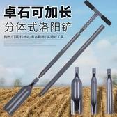 鏟子洛陽鏟取土器套裝挖坑挖洞農用鐵鏟鐵鍬園藝戶外考古勘探鏟子工具 YXS 快速出貨