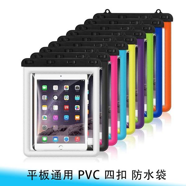 【妃航】IPX8/通用 iPad mini 平板 氣囊/防水神器 戶外/沙灘/游泳 四扣/防潑/防水/密封 防水袋