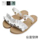 【富發牌】裙襬搖搖兩穿涼拖鞋-黑/白/藍 1PL124