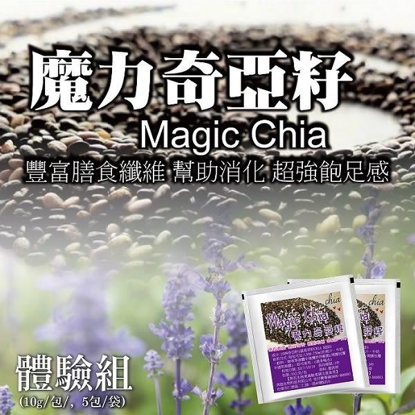 快速出貨-【美陸生技】魔力奇亞籽Chia Seed(體驗組10公克X5包)