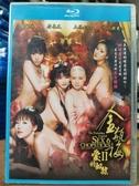 挖寶二手片-0983-正版藍光BD【金瓶梅II:愛的奴隸】華語電影(直購價)