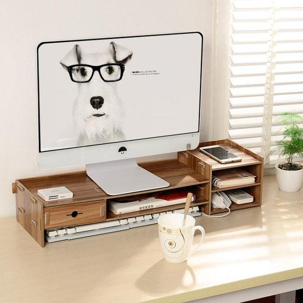筆電架顯示器增高架桌面室辦公桌收納置物架屏電腦架支電腦架子增高底座 四色可選xw