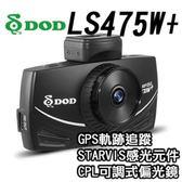 DOD LS475W+ 1080p GPS行車記錄器+16G記憶卡