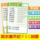 周計劃表工作學習奮鬥目標倒計時孕期兒童生活記錄自律表YYP 蜜拉貝爾