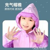 芭比公主兒童雨衣女童雨披小學生幼兒園帶書包位雨具長款充氣帽 花間公主