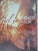 【書寶二手書T7/一般小說_BF1】夢遊祕境的女孩_倪采青