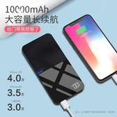 充電寶大容量便攜迷你通用蘋果安卓手機卡通移動電源超薄 【格林世家】