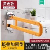 浴室扶手衛生間老人防滑廁所坐便器馬桶安全無障礙折疊欄桿 3C數位百貨