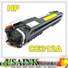 USAINK~HP CE312A/CE312/126A  黃色相容碳粉匣   適用 CP1025/CP1025nw/M175a/M175nw/M275a/M275nw