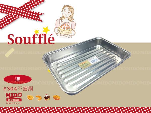 台灣製 蝴蝶牌 304不鏽鋼 波浪烤盤/小烤箱專用烤盤 -深型《Mstore》