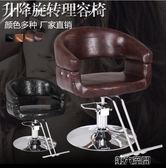 髮廊椅子 髪廊專用理髪椅理髪店理容椅剪髪椅美容凳可旋轉升降美髪椅洗頭床 第六空間 igo