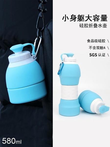 折疊水壺 硅膠折疊水杯便攜可伸縮杯子旅行日本韓國可裝沸水大容量運動水壺